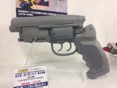 La PKD Blaster in formato pistola ad acqua