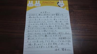La dolce lettera di un bambino non vedente alla Nintendo