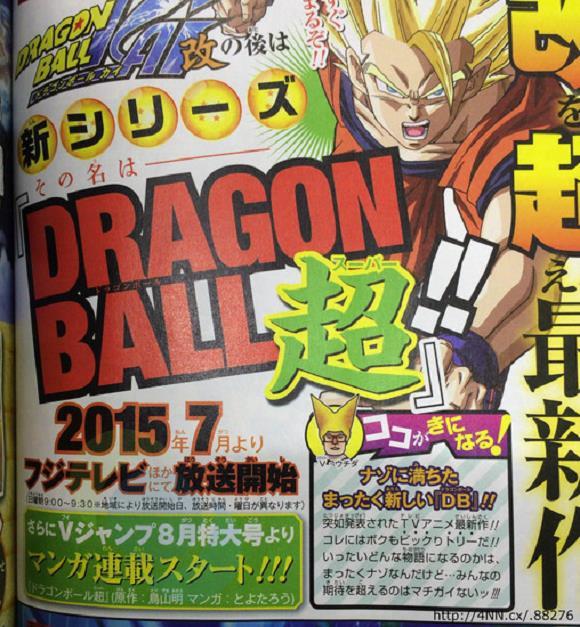 Il nuovo manga di Dragon Ball arriverà a giugno 2015