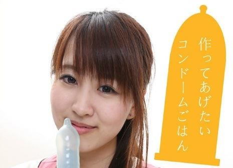 Autrice delle ricette coi preservativi