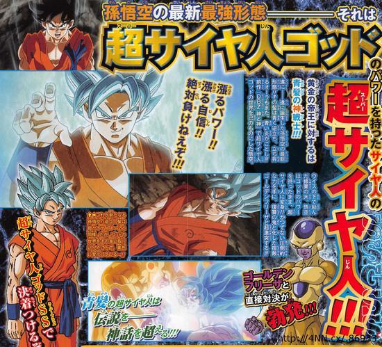 Goku raggiunge un nuovo livello di Super Saiyan