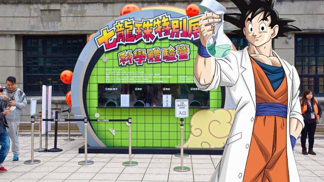 Goku e l'esposizione Dragon Ball Meets Science