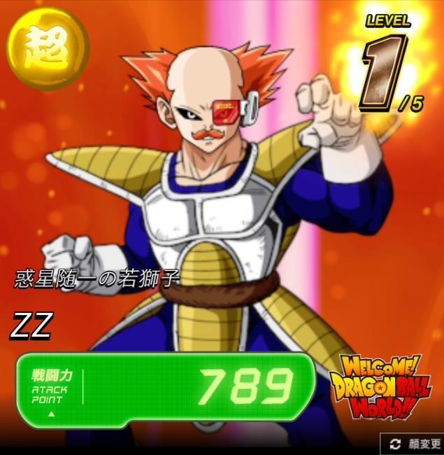 Un personaggio della serie Dragon Ball inventato tramite il sito web