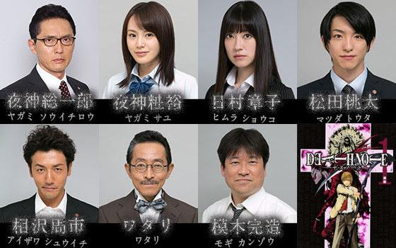 Il nuovo cast disupporto del live-action di Death Note