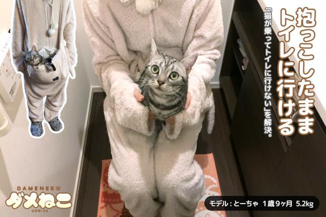 La tuta con tasca per animali e un gattino che la usa