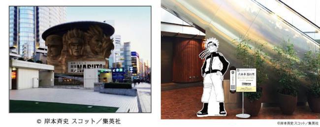 L'esposizione dedicata a Naruto in programma a Tokyo
