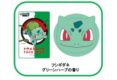 La prima immagine della maschera facciale di Bublasaur