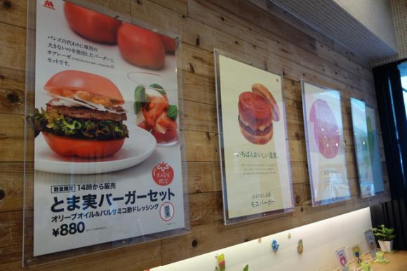 Il Mos Burger col pomodoro al posto del pane in un'affissione