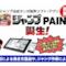 JUMP Paint è l'app ufficiale di Shonen Jump per disegnare manga.