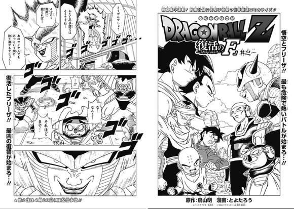 Toyotarō disegnerà anche il nuovo manga Dragon Ball Super