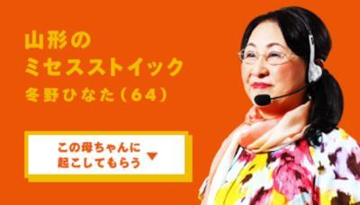 Hinata Fuyuno, un'altra delle madri del servizio telefonico di AU