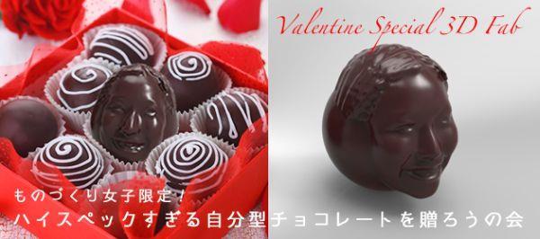 Dal Giappone i cioccolatini con la faccia per San Valentino