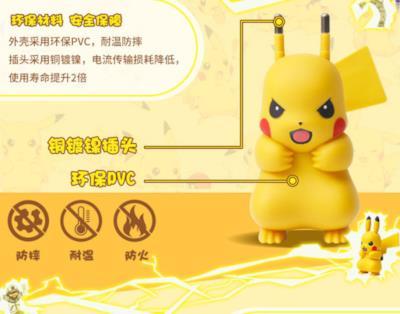 Infografica che spiega il funzionamento del caricatore da muro a forma di Pikachu