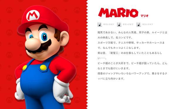 La descrizione di Super Mario sul suo portale ufficiale, dove è menzionata la sua precedente professione di idraulico.