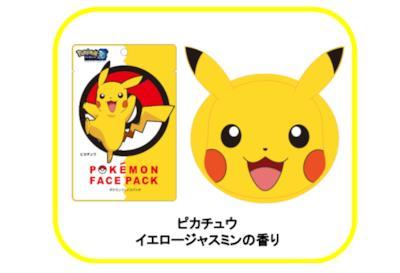 La prima immagine della maschera facciale di Pikachu