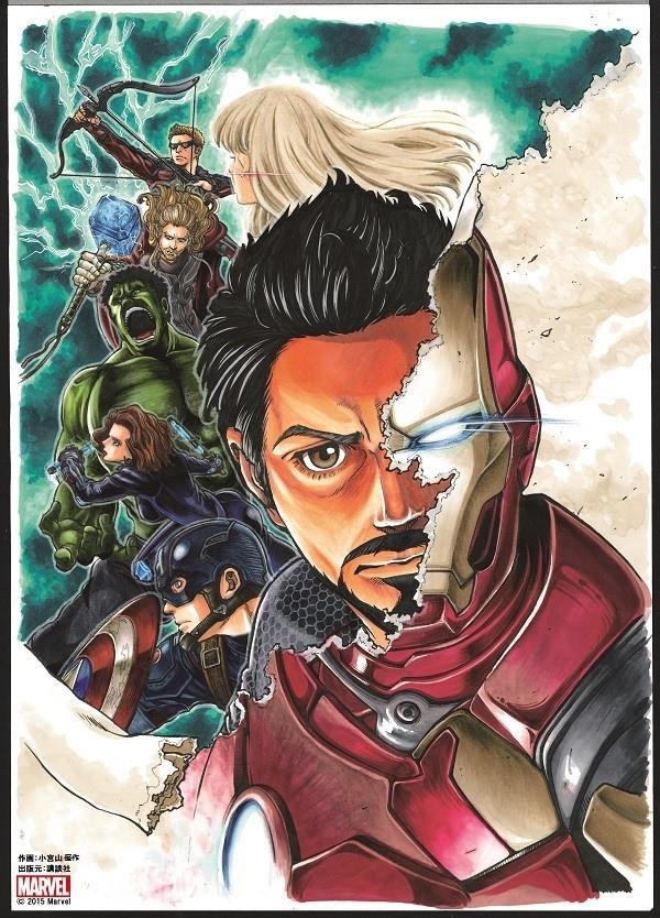 La cover del prequel manga di Avengers: Age of Ultron