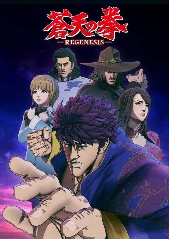 Il poster promozionale di Souten No Ken Regenesis