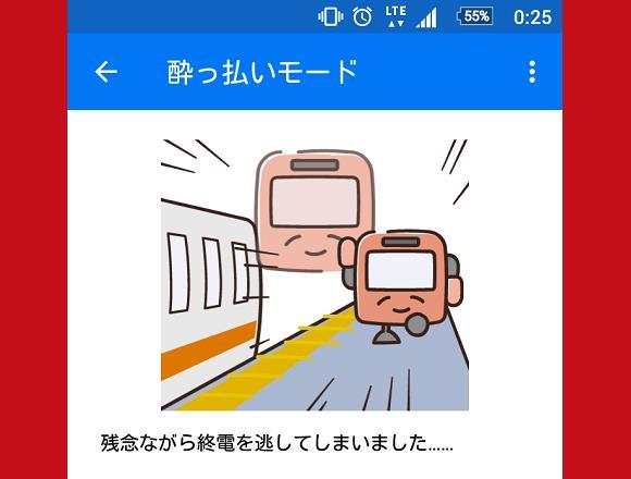 Una schermata della app delle ferrovie giapponesi