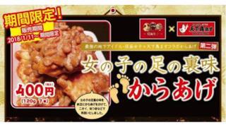 Il pollo fritto dal sapore di piedi