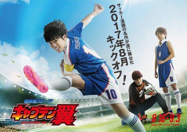 Captain Tsubasa, live action