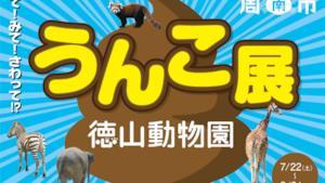 L'evento dello zoo di Tokuyama
