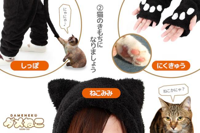 I particolari della tuta con tasca per gatti