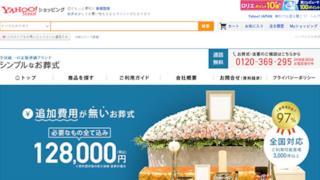 Pubblicità di servizi funebri offerti da Yahoo! Shopping in Giappone.