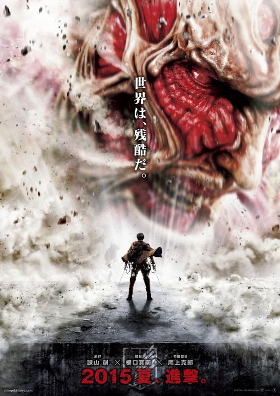 L'Attacco dei Giganti, il poster giapponese