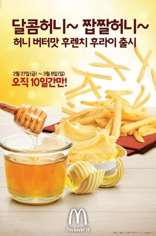 Immagine promozionale delle patatine fritte al burro e miele di McDonald's