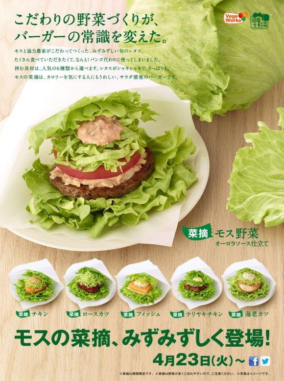 Le specialità con lattuga di Mos Burger