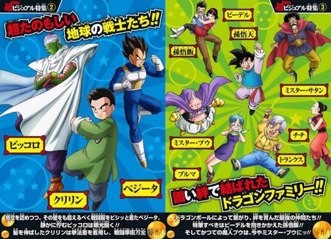 I personaggi di Dragon Ball Super, il nuovo anime di Dragon Ball