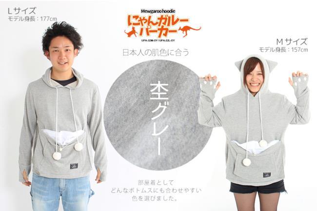 Le due versioni della felpa con cappuccio dotata di tasca per animali