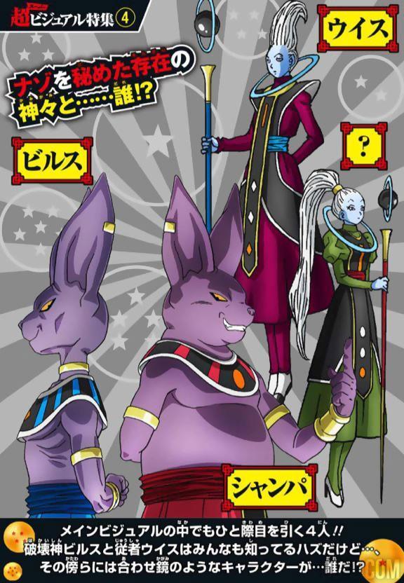 Gli dei della distruzione di Dragon Ball Super