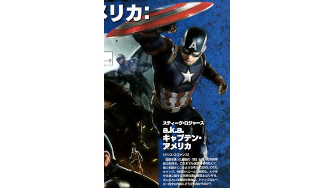 Il nuovo costume di Capitan America in una promo art di Capitan America: Civil War