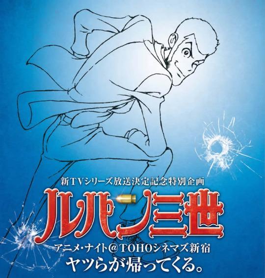Lupin in un'immagine promozionale della nuova serie animata