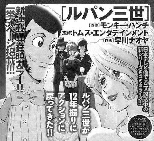 Il matrimonio di Lupin e Rebecca nel manga dell'Avventura Italiana