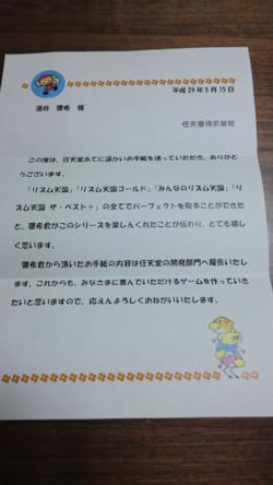 Nintendo risponde alla lettera del bambino non vedente