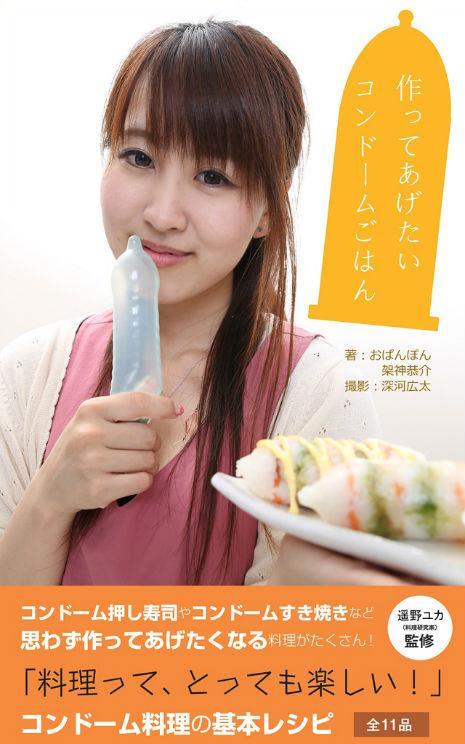 Foto promozionale del libro Condom Cookbook