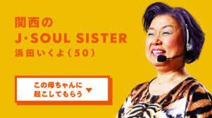 Ikuyo Hamada, una delle mamme del servizio telefonico di AU
