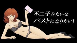 Un'immagine promozionale della lingerie di Fujiko