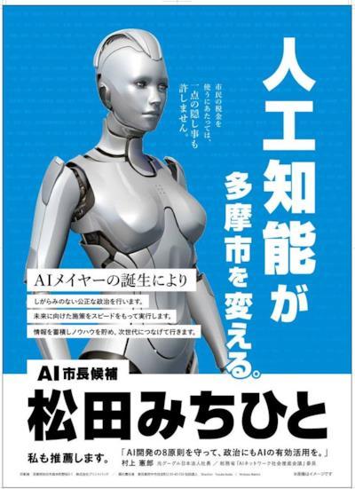 L'IA candidata sindaco
