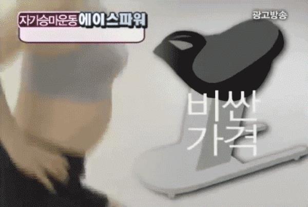 Attrezzo da ginnastica coreano che simula il movimento di una gita a cavallo