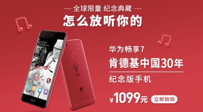 Una foto dello smartphone Huwaei brandizzato a tema KFC