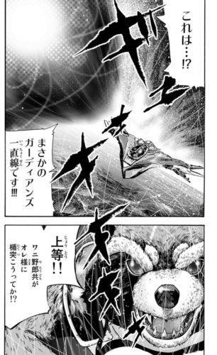 Una pagina del manga in anteprima.