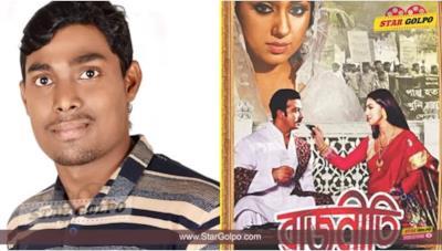 Mia e la locandina del film Rajneeti