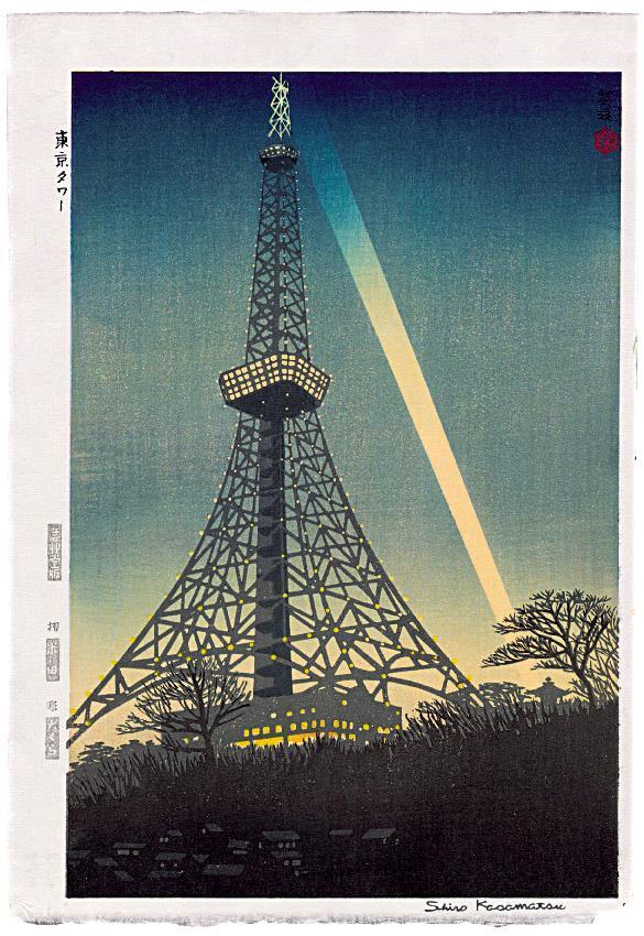 Shiro Kasamatsu, Fascio di luce puntato sulla Torre di Tokyo, 1959, Xilografia, collezione privata