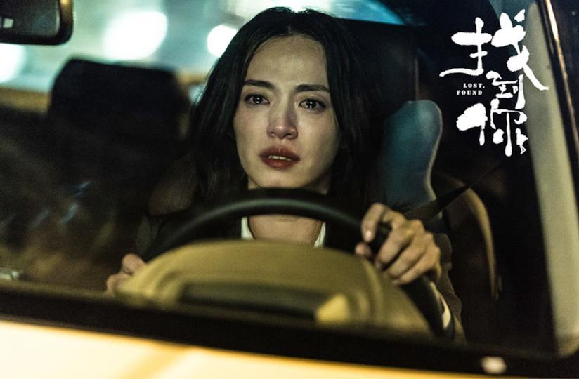 Una scena di Lost, Found con Yao Chen
