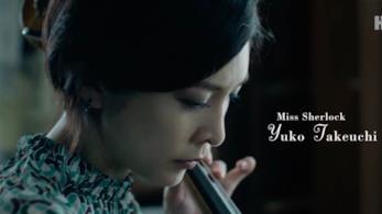 Una scena del trailer di Miss Sherlock con Yuko Takeguchi
