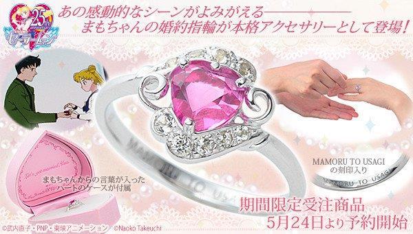 L'anello di Sailor Moon