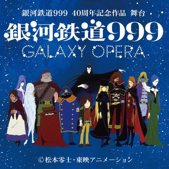 la locandina dello spettacolo teatrale Galaxy Express 999 - Galxy Opera